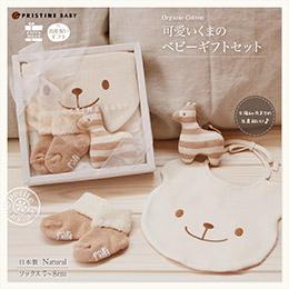 有機棉嬰兒禮盒 圍兜+小馬玩偶+襪子