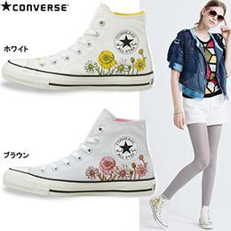 Converse 北歐小花圖樣高筒帆布鞋