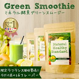 Mineral酵素奶昔(6種限定口味)