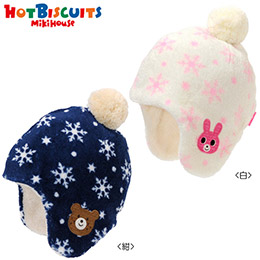 HOT BISCUITS 2色內鋪棉帽