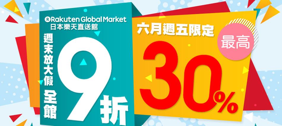 週五日本直送刷樂天信用卡,超級點數加碼14%回饋