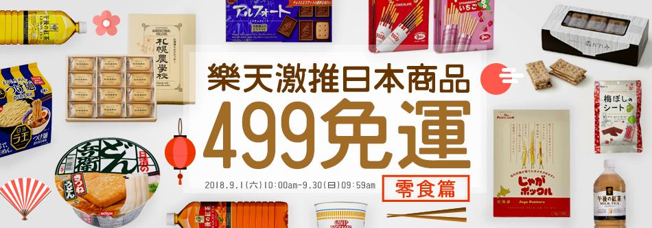 樂天激推日本商品:499