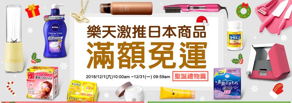 樂天激推日本商品:日本電器Top20排行榜、3C家電品牌滿額免運