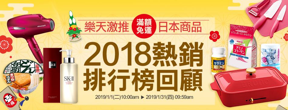 樂天激推日本商品:2018熱銷排行榜回顧滿額免運