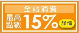 全站消費 點數最高15%