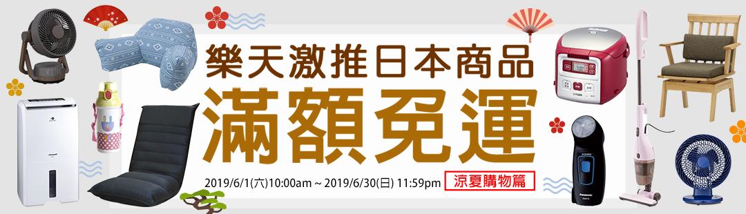 樂天激推日本商品 滿額免運