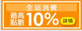 全站消費 點數最高11%