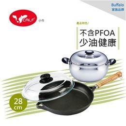小牛鑄造平煎鍋28cm+不銹鋼湯鍋20cm