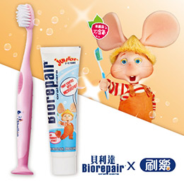 義大利進口-兒童牙膏+牙刷