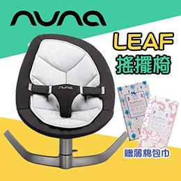 【Nuna】Leaf 搖擺椅
