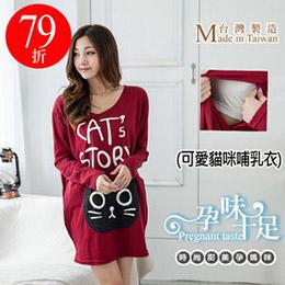 台灣製字母貓咪哺乳長版衣