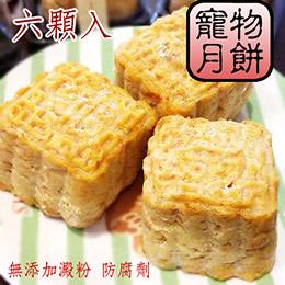 【手工寵物月餅】純雞肉口味-6入