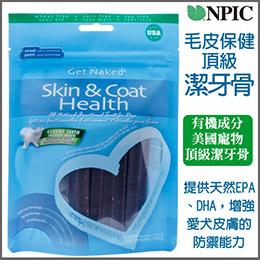 Get Naked 健納緹頂級潔牙骨- 毛髮皮膚保健配方