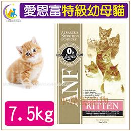 美國愛恩富貓咪飼料 7.5 公斤