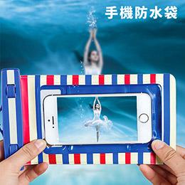 海洋風密封手機防水袋