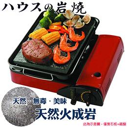 和家岩燒烤盤/烤肉必備/石板烤肉