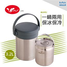小牛燜燒保溫提鍋3.2L灰色(附內鍋)