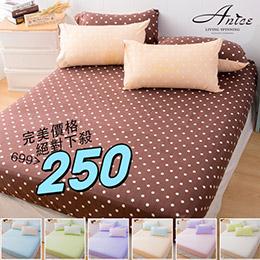 超細纖維雙人床包枕套組