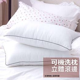 立體滾邊防螨枕(可機洗)