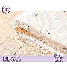 100%純天然乳膠床墊 厚度5cm