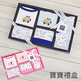 彌月寶寶禮盒8件組