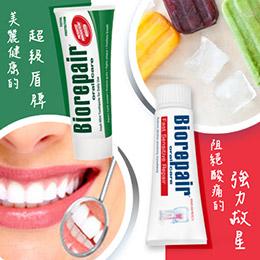 貝利達全效抗敏牙膏六入組