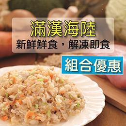滿漢海陸全餐5包裝共1公斤