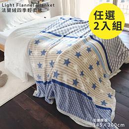 法蘭絨輕柔包邊毯 (145×200cm)