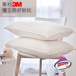 (2入)3M抗菌獨立筒舒壓枕