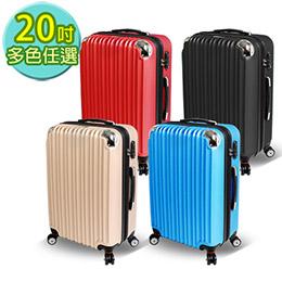 20吋可加大系列行李箱