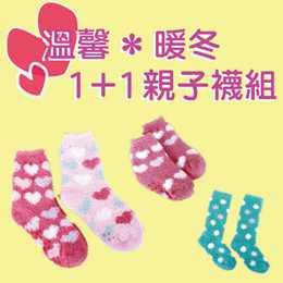 暖冬親組襪- 媽咪寶貝組(2入)