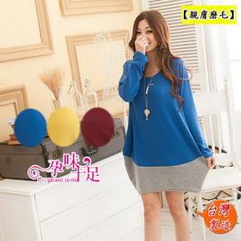 台灣製雙色造型親膚磨毛上衣