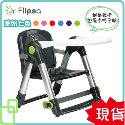 QTI Flippa 摺疊式兒童餐椅