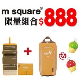 旅遊達人推薦!M Square 旅行化妝包