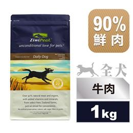 ZiwiPeak巔峰 90%鮮肉狗糧 牛肉-1KG
