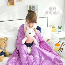 超細菲利斯絨懶人袖毯◆台灣製◆