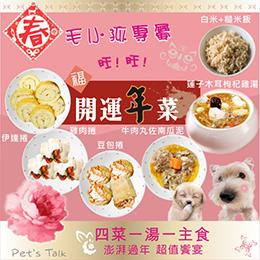 2016獨家TB新鮮現做年菜/湯/主食