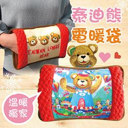 泰迪熊充電式熱水袋