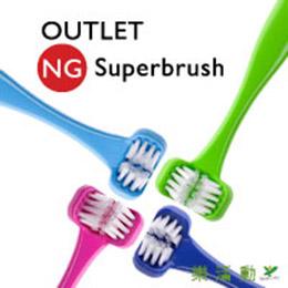 Outlet特賣會─Superbrush三面式牙刷