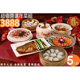 開運年菜六件組3888(5人份)
