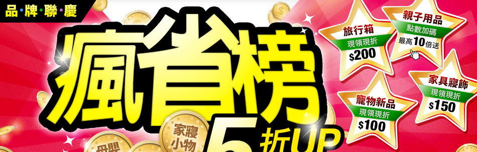 品牌聯慶瘋省榜5折up