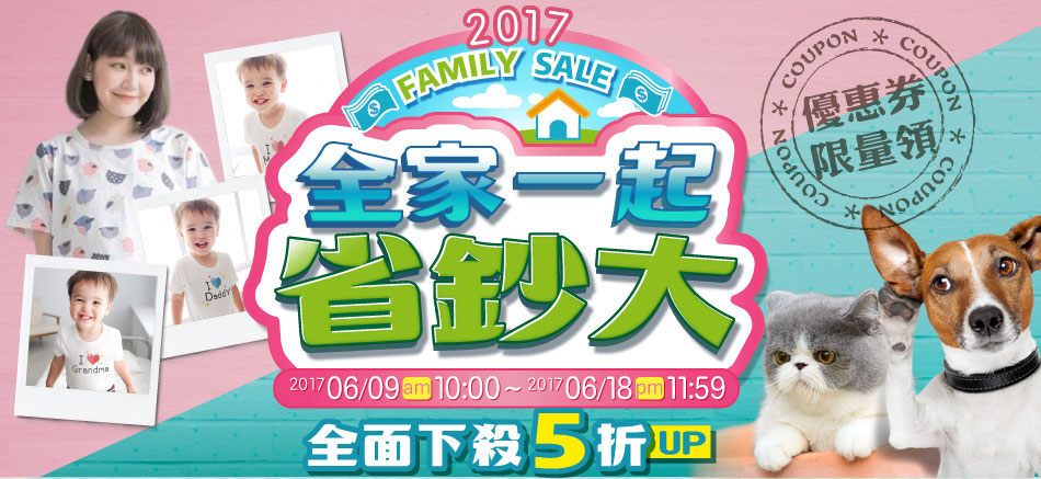 2017 Family Sale全家一起省鈔大