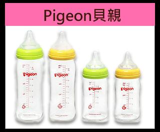Pigeon貝親
