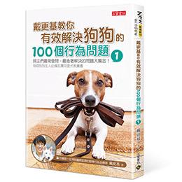 戴更基教你有效解決狗狗的100個行為問題