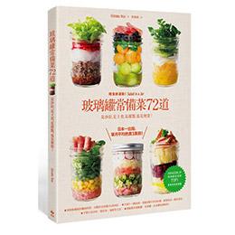 玻璃罐常備菜72道