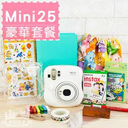 Mini25純白 豪華套餐 15件組 含底片/殼/相本/卡通底片全配組