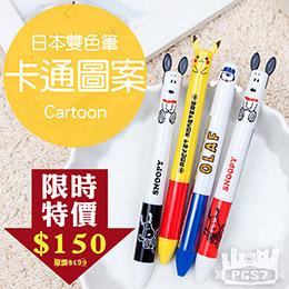 日系卡通雙色原子筆