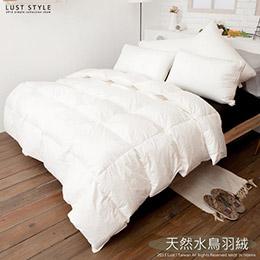 LUST寢具-純棉天然羽絨被