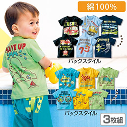 活潑小男童短袖圖T-3件組