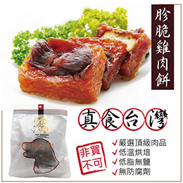 真食台灣 ( 胗脆雞肉餅 ) 嚴選頂級上等肉品